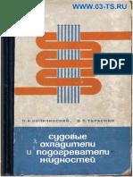 1968 Kopachinskii P a Sudovye Ohladiteli i Podogrevateli Jidkostei