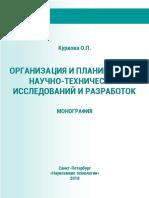 research-organization