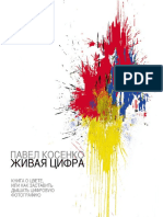 Косенко - Живая цифра