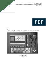 РЭ NC-230