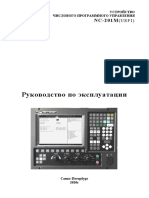РЭ NC-201M_UEFI