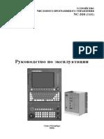РЭ NC-310_UEFI