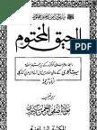 Arraheeqhul Maqtoom  الرحیق المختوم By Saifur Rehman