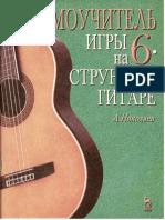 Николаев - Самоучитель игры на шестиструнной гитаре