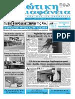 Εφημερίδα Χιώτικη Διαφάνεια Φ.1039