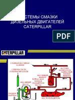 MAIN (12) Lubrication system