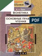 0068467_65B68_rayh_b_l_fonetika_osnovnye_pravila_chteniya