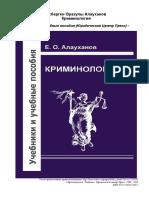 alaukhanov_e_o_kriminologiya