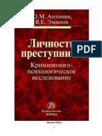 Antonyan Yu m Eminov v e Lichnost Prestupnika Kriminologo Ps