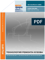 Технология ремонта кузова LADA KALINA