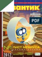 Квантик 2012 01