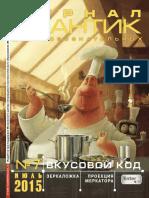 Квантик 2015 07