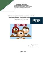 rekomendatsii_studentam_po_podgotovke_k_ch.s