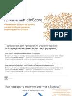 Scopus_percentile