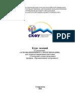 Лекции_1115258