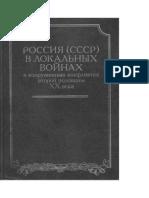 Zolotarev Va Red Rossiya Sssr v Lokalnyh Voynah i Vooruzhennyh Konfliktah Vtoroy Poloviny Xx Veka 7b19037a428
