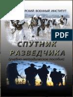 Kollektiv Avtorov - Sputnik Razvedchika Uchebno