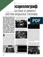 Statya_USB