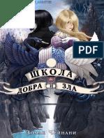 Avidreaders.ru Shkola Dobra i Zla Lp 1