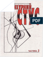 Netsenzurnyi Stus Chastyna 2
