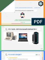 Устройство ПК презентация