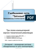 Глобальная сеть презентация