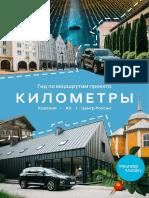 guide_km