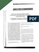 Μελέτη της προγνωστικής αξίας του λόγου β-υδρόξυ-βουτυρικού οξέος προς ακετοξεικό οξύ σε σηπτικούς ασθενείς