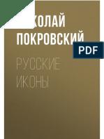 Николай Покровский Русские иконы