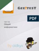 obschaya_informatika