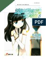 Mahouka Koukou no Rettousei Volumen 08