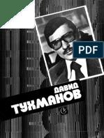Тухманов - Песни (2)