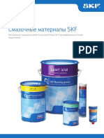 Смазки SKF