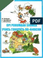 Муллонен М.. - Учись говорить по-фински 2009