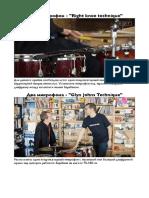 Маломикрофонная запись барабанов