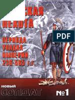 НС 001 - Римская Пехота Времен Упадка Империи