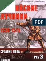 НС 003 - Английские Лучники 1330-1515