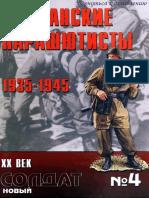 НС 004 - Германские Парашютисты 1939-45