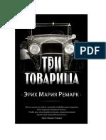 Tri tovarisha