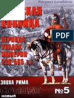 НС 005 - Римская Конница Периода Упадка Империи