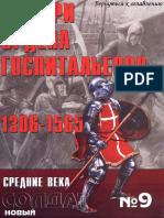 НС 009 - Рыцари Ордена Госпитальеров 1306-1565