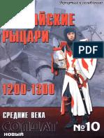 НС 010 - Английские Рыцари 1200-1300