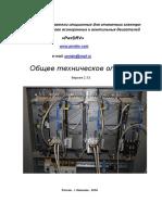 Общее Описание Электроприводов PwrDrv Ver2.51