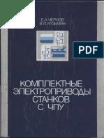Chernov Ea Kuzmin VP Komplektnye Elektroprivody St