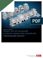 ABB Catalog System ProM Compact 2013 Abb2.Ru