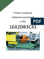 16А20ф3С43