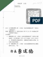 (9)100.02.16 財政部 公告