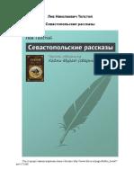 Лев Николаевич Толстой  Севастопольские рассказы