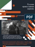 роль рпц во время Великой Отечественной войны
