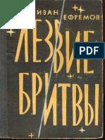 Ефремов - Лезвие бритвы (илл._ Н.Гришин)